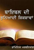 Bible Di Buniyadi Shikhavan