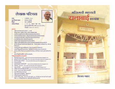 Bhaktimayi Mahasati Ranabai Harnawa