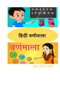 हिन्दी वर्णमाला