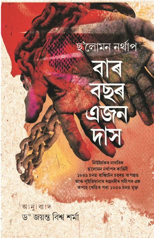 Twelve Years a Slave (Assamese Translation)