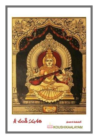Sri Chandi Saptasathi