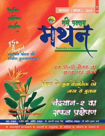Naye Pallav Manthan  (Vol. 12)