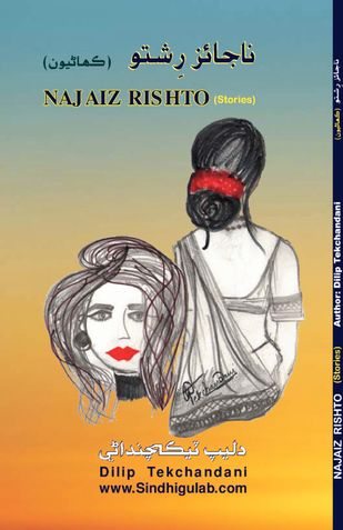 NAJAIZ RISHTO (Stories)