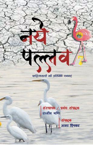 Naye Pallav 7