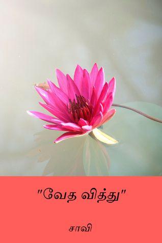 வேத வித்து ( Vedha Vithu )
