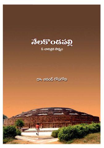 History of NelaKondaPalli -