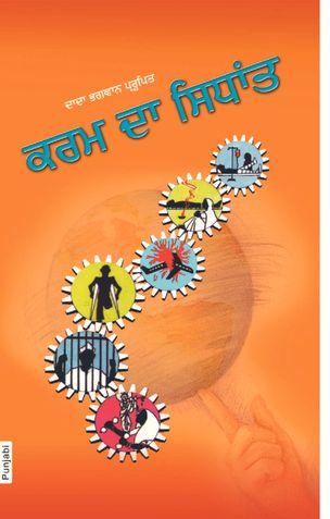 The Science of Karma (In Punjabi)