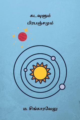 கடவுளும் பிரபஞ்சமும் ( Kadavulum Prabanjamum )