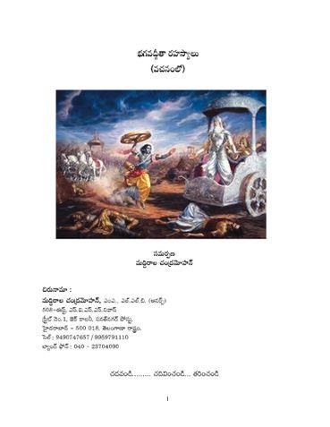 భగద్గీతా రహస్యాలు
