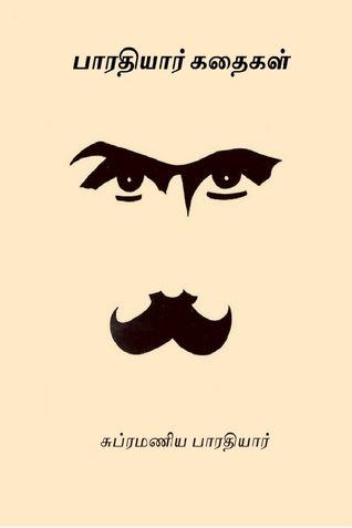 பாரதியார் கதைகள் ( Bharathiyar Kathaigal )
