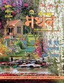 Naye Pallav Manthan  (Vol. 4)