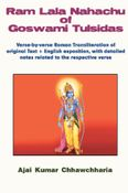 Ram Lala Nahachu of Goswami Tulsidas