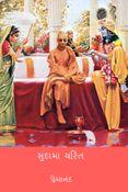 સુદામા ચરિત ( Sudama Charitra )