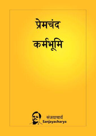 Karmabhoomi
