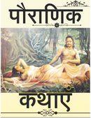 पौराणिक कथाएँ - रोचक रहस्य व प्रेम कहानियाें का विशाल पौराणिक कथाओं का संग्रह हिन्दी में