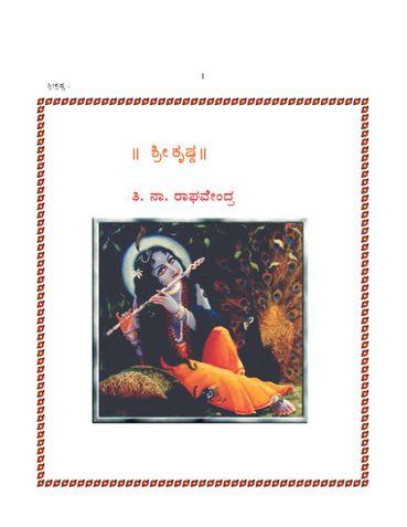 ಶ್ರಿ ಕೃಷ್ಣ