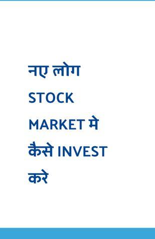 नए लोग STOCK MARKET मे कैसे INVEST करे