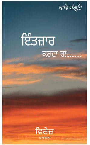 ਇੰਤਜ਼ਾਰ ਕਰਦਾ ਹਾਂ (  Intezaar krda haan ) Punjabi Poetry