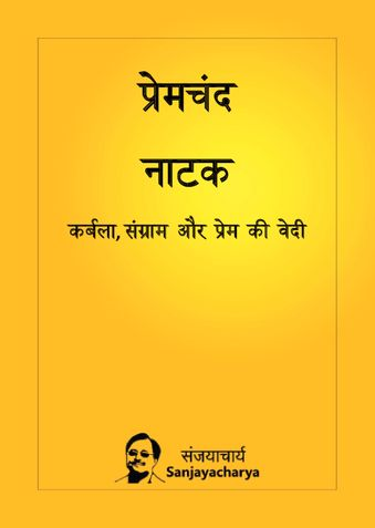Natak (Karbala, Sangram Aur Prem ki Vedi)