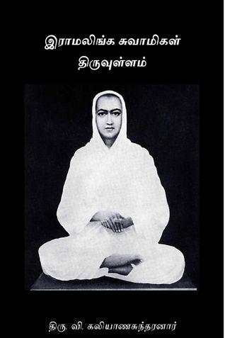 இராமலிங்க சுவாமிகள் திருவுள்ளம்