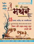 Naye Pallav Manthan  (Vol. 10)