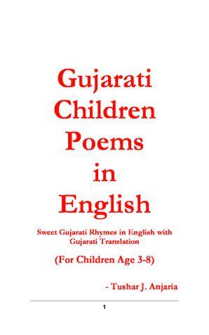 Gujarati Children Poems in English
