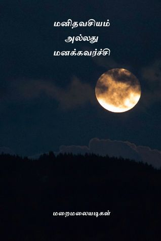 மனிதவசியம் அல்லது மனக்கவர்ச்சி ( Manidha Vasiyam alladhu Manakkavarchi )