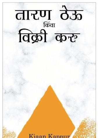 Taran Theu kimva Vikri karu - Nokari karnyasathi