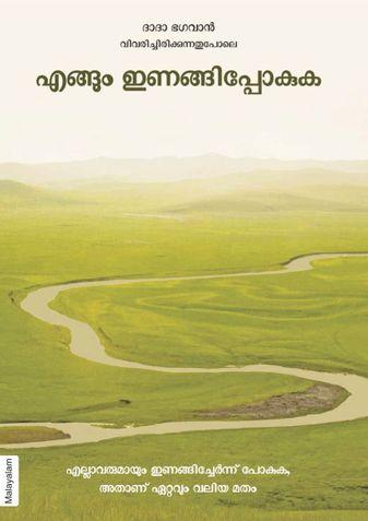 Adjust Everywhere (In Malayalam)