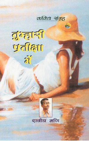 Tumhari Pratiksha Mein
