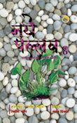 Naye Pallav 8
