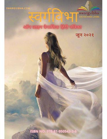 Swargvibha Online Quarterly Hindi Magazine June 2021 Edition