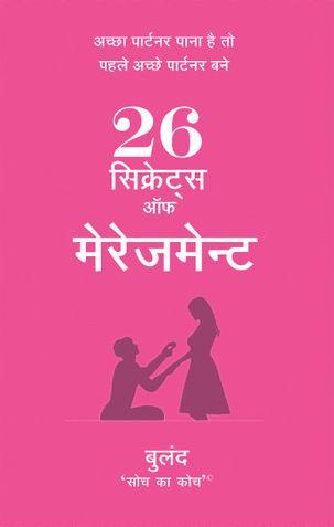 26 Secrets of Marriagement