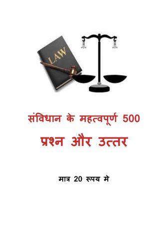 संविधान के महत्वपूर्ण 500 प्रश्न और उत्तर