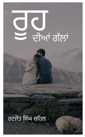 ਰੂਹ ਦੀਆਂ ਗੱਲਾਂ Rooh Dia Gallan ( in Punjabi )