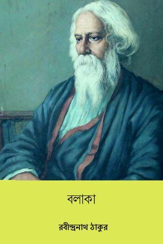 বলাকা (Balaka)