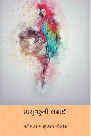 સાસુવહુની લઢાઈ ( Sasuvahuni Ladai ) (Gujarati Edition)