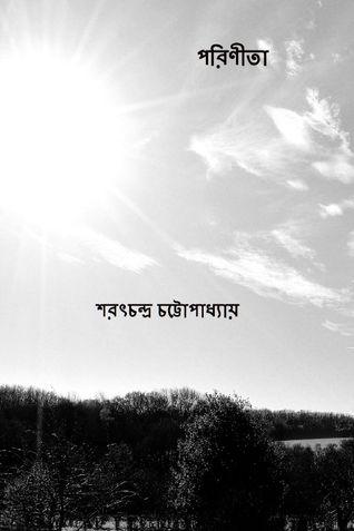 পরিণীতা ( Parineeta ) ( Bengali Edition )