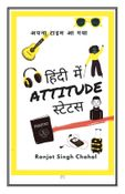 Best Hindi Attitude Status बेस्ट हिंदी एटीट्यूड स्टेटस