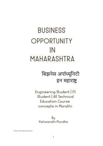 Business Opportunity Maharashtra in Marathi