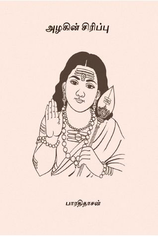 அழகின் சிரிப்பு (Alagin Sirippu)