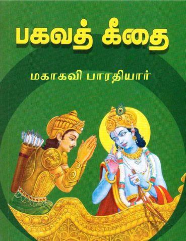 பகவத் கீதை