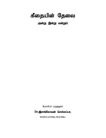 Geethaiyin Thevai