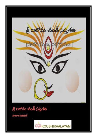 Sri Viloma Saptasathi