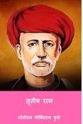 तृतीय रत्न ( Tritiya Ratna ) (Marathi Edition)