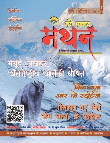 Naye Pallav Manthan  (Vol. 7)