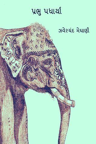 પ્રભુ પધાર્યા ( Prabhu Padharya )