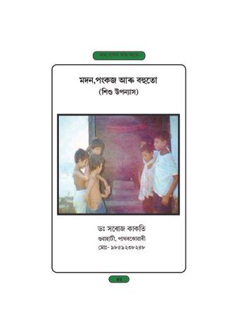 Madan, Pankaj Aru Bahuto