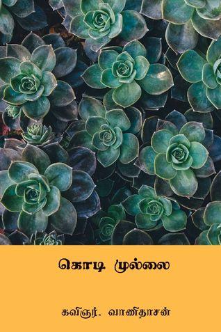 கொடி முல்லை ( Kodi Mullai )