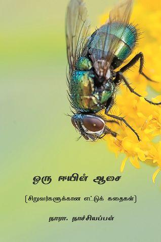 ஒரு ஈயின் ஆசை (சிறுவர்களுக்கான எட்டுக் கதைகள்) (Tamil Edition)